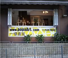 一樓畫室PopaArt