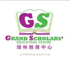 煒林教育中心Grand Scholars' Education Centre