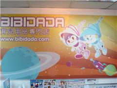 Bibidada (已結業)