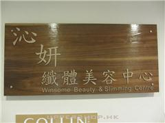 沁妍纖體美容中心Winsome Beauty and Slimming Centre