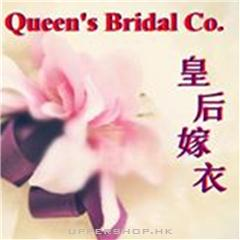 皇后嫁衣Queen's Bridal Company