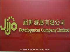祖軒發展有限公司Jijo Development Company Limited