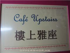 樓上雅座Cafe Upstairs