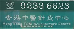 香港中醫針灸中心Hong Kong TCM Acupuncture Centre