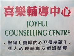 喜樂輔導及培訓中心Joyful Heart Counselling Service