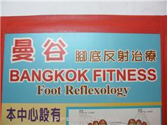 曼谷腳底反射治療Bangkok Fitness Foot Reflexology