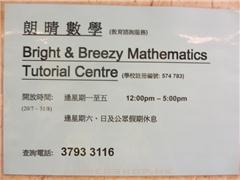 朗晴數學Bright & Breezy Mathematics tutorial centre