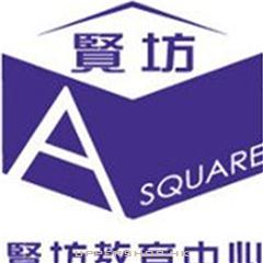 賢坊教育中心A-Square Education Centre