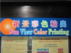 新景彩色輸出服務Sun View Color Printing Co.