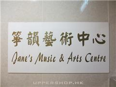 箏韻藝術中心Jane's Music & Arts Centre