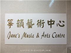 箏韻藝術中心
