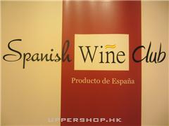 西班牙葡萄酒會Spanish Wine Club