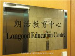 朗活教育中心Longood Education Centre