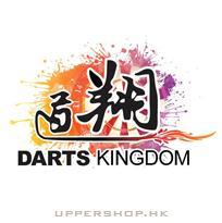 道翔Darts Kingdom