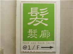 髮髮廊Hair & Hair Salon