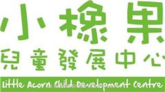 小橡果兒童發展中心Little Acorn Child Development Centre