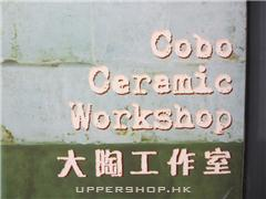 大陶工作室Cobo Ceramic Workshop