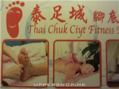 泰足城腳底反射治療Thai Chuk Ciyt Fitness Foot Reffexology