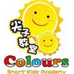 尖子教室(鰂魚涌)Colours Smart Kids Academy