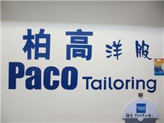 柏高洋服Paco Tailoring