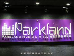 柏茵音樂有限公司 (總公司)Parkland Music Limited