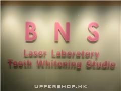 BNS 美白護齒中心