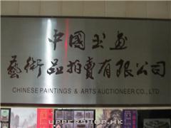 中國書畫藝術品拍賣有限公司