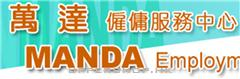 萬達僱傭服務中心Manda Employment Services Centre