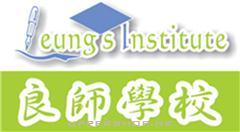 良師學校Leung's Institute