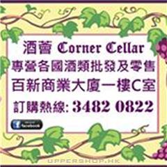 酒薈香港有限公司Corner Cellar