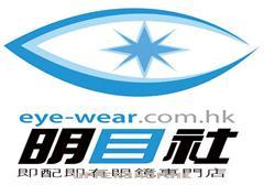 明目社 Eye-Wear