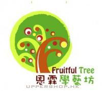 恩霖學藝坊Fruitful Tree