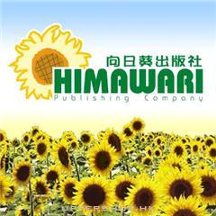 向日葵出版社Himawari Publishing Company