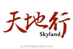 天地行Skyland