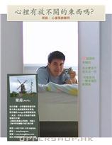 心靈顧問-Tony Leung