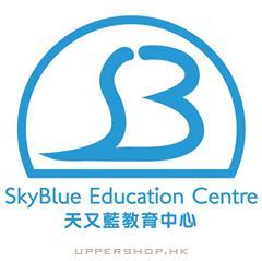 天又藍教育中心