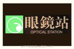 眼鏡站Optical Station
