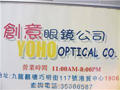 創意眼鏡Yo Ho Optical Co