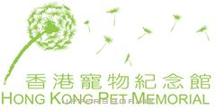 香港寵物紀念館Hong Kong Pet Memorial