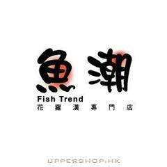 魚潮 Fish Trend