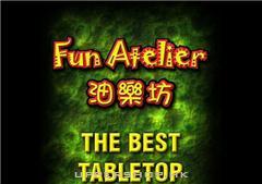 Fun Atelier 油樂坊