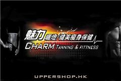 魅力曬燈 / 健美瘦身 Charm Tanning &amp Fitness