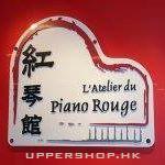 紅琴館L'Atelier du Piano Rouge