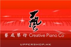 藝成二手鋼琴總匯Creative Piano Co.