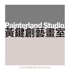 創藝畫室Painterland studio