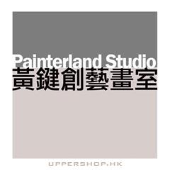 黃鍵創藝畫室Painterland studio