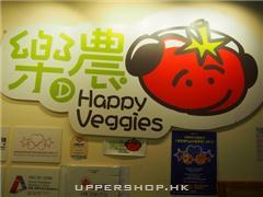 樂農 Happy Veggies