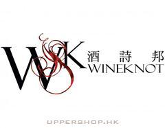 酒詩邦 Wineknot