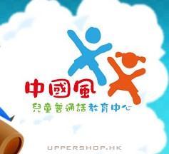 中國風普通話教育有限公司