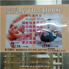 愛美坊Thai House